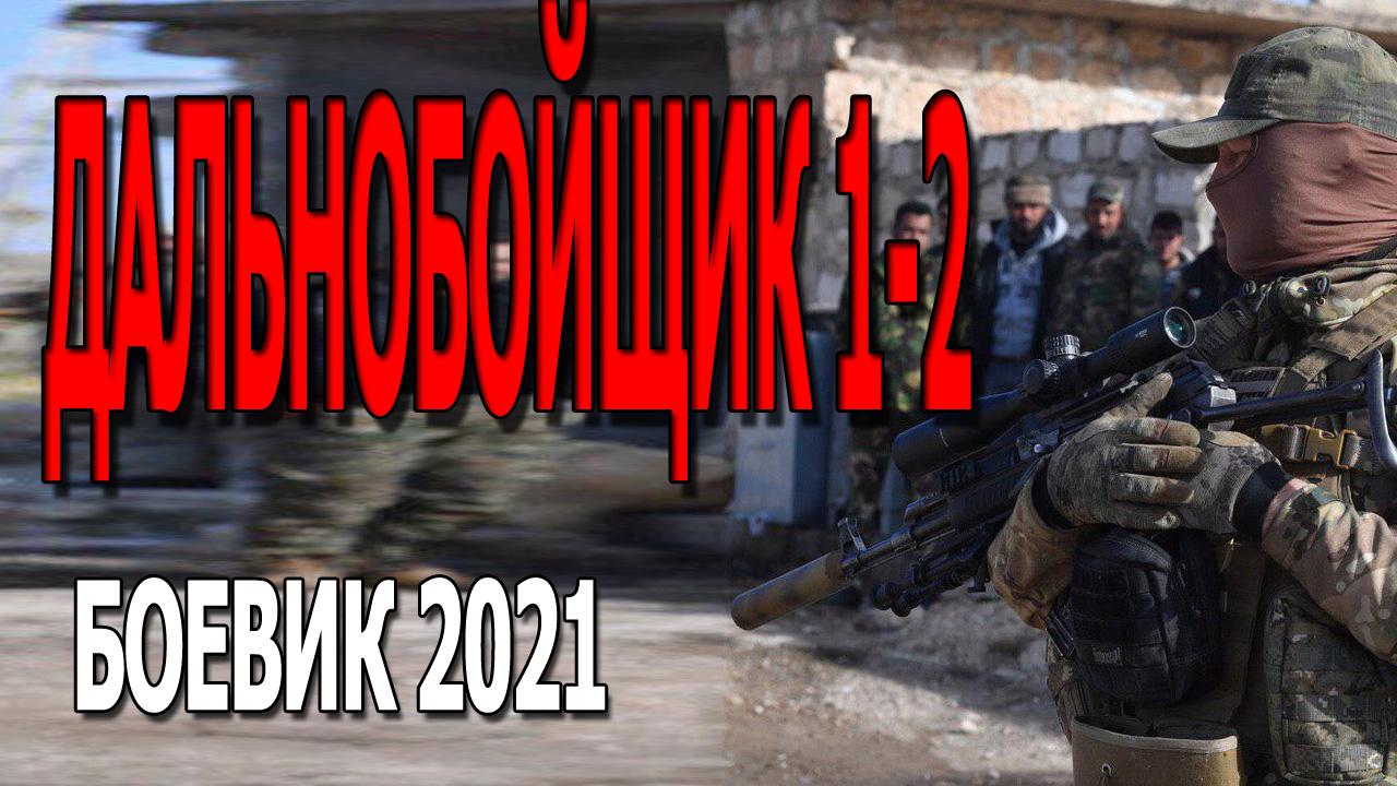 """<span class=""""title"""">Детектив 2021 «ДАЛЬНОБОЙЩИК» 1и 2 серия</span>"""