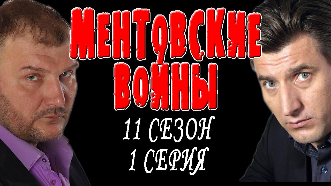 ментовские войны 11 сезон 1 серия