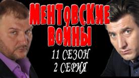 ментовские войны 11 2 серия