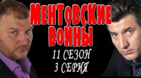 Ментовские войны 11 сезон 2 серия