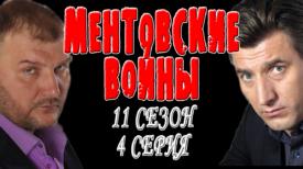 ментовские войны 11 сезон 4 серия
