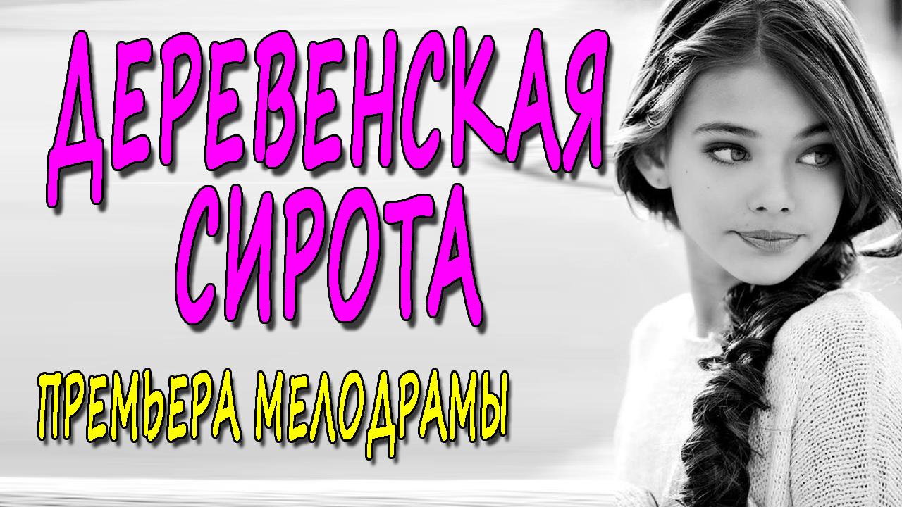 русская мелодрама