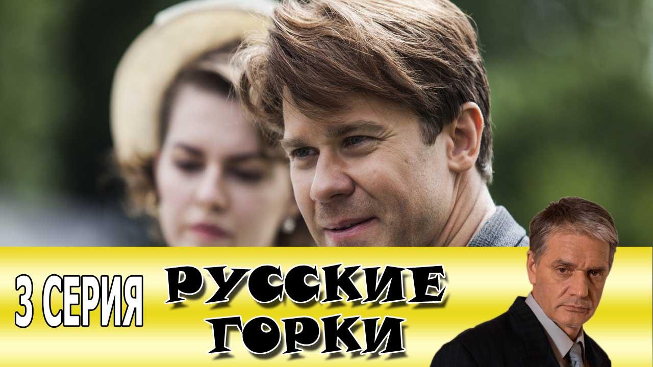 "<span class=""title"">Русские горки 3 серия</span>"