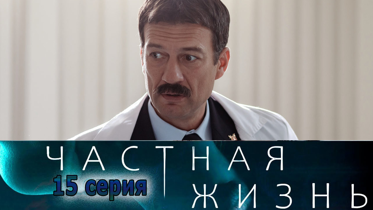 "<span class=""title"">Частная жизнь 15 серия</span>"