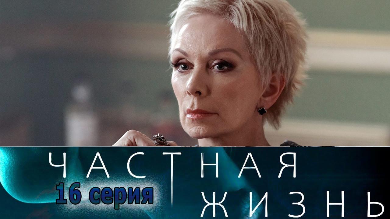 "<span class=""title"">Частная жизнь 16 серия</span>"