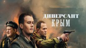 Диверсанты Крым все серии