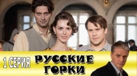 русские горки 1 серия