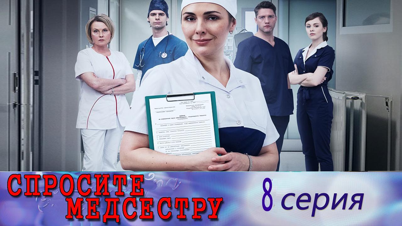 """<span class=""""title"""">Спросите медсестру 8 серия</span>"""