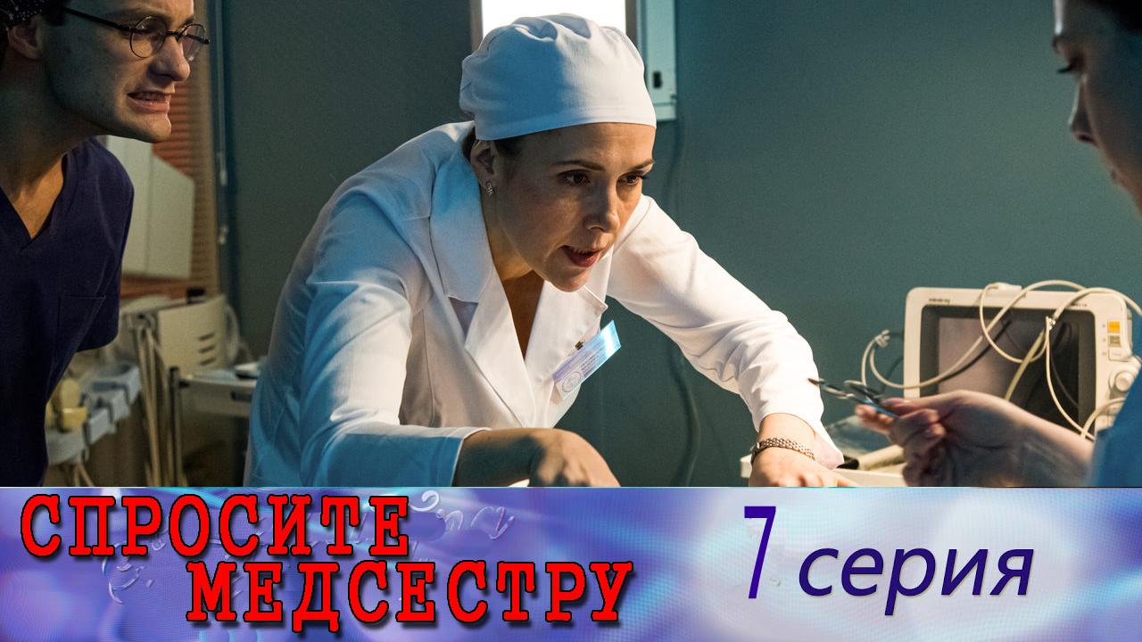 """<span class=""""title"""">Спросите медсестру 7 серия</span>"""