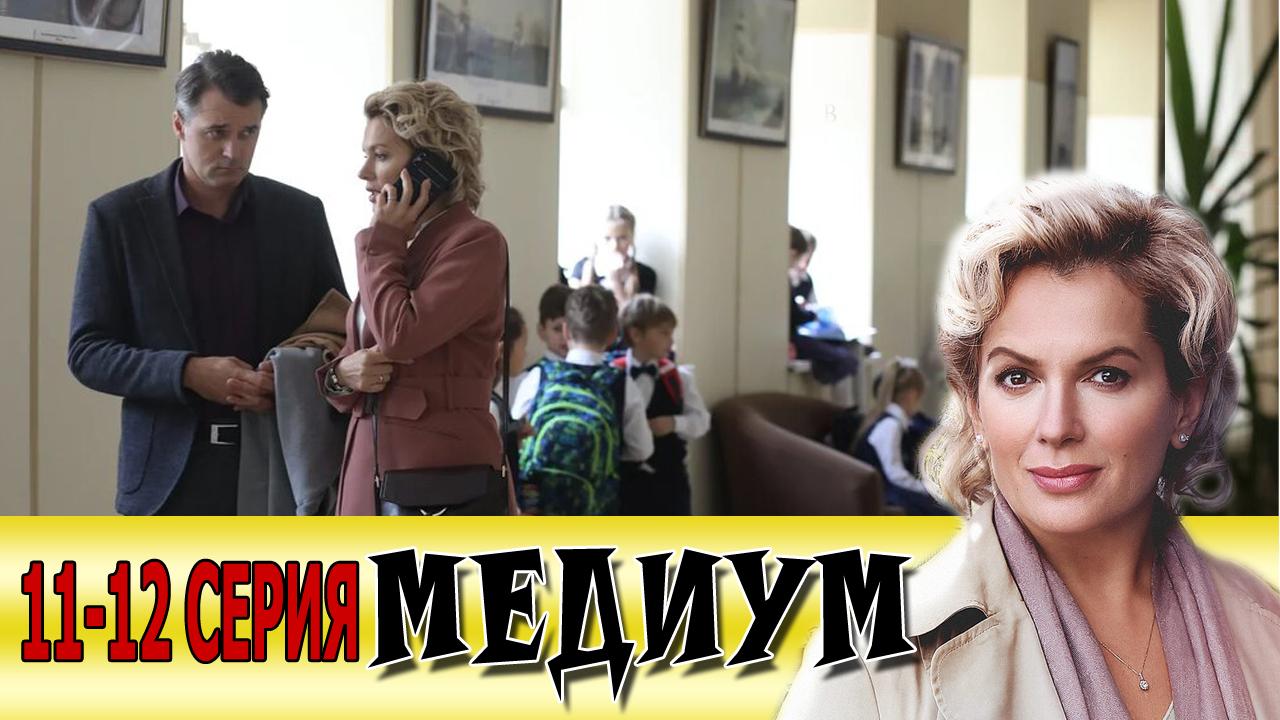 "<span class=""title"">Медиум 11 и 12 серия</span>"