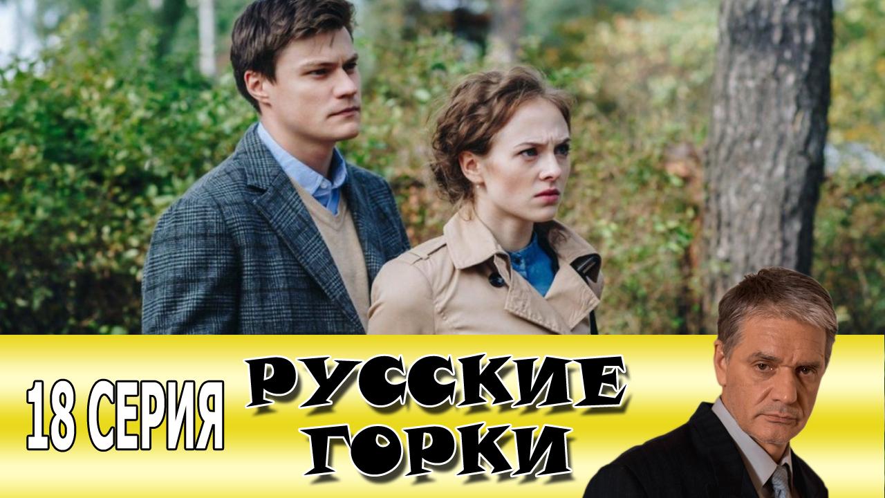 русские горки 18 серия