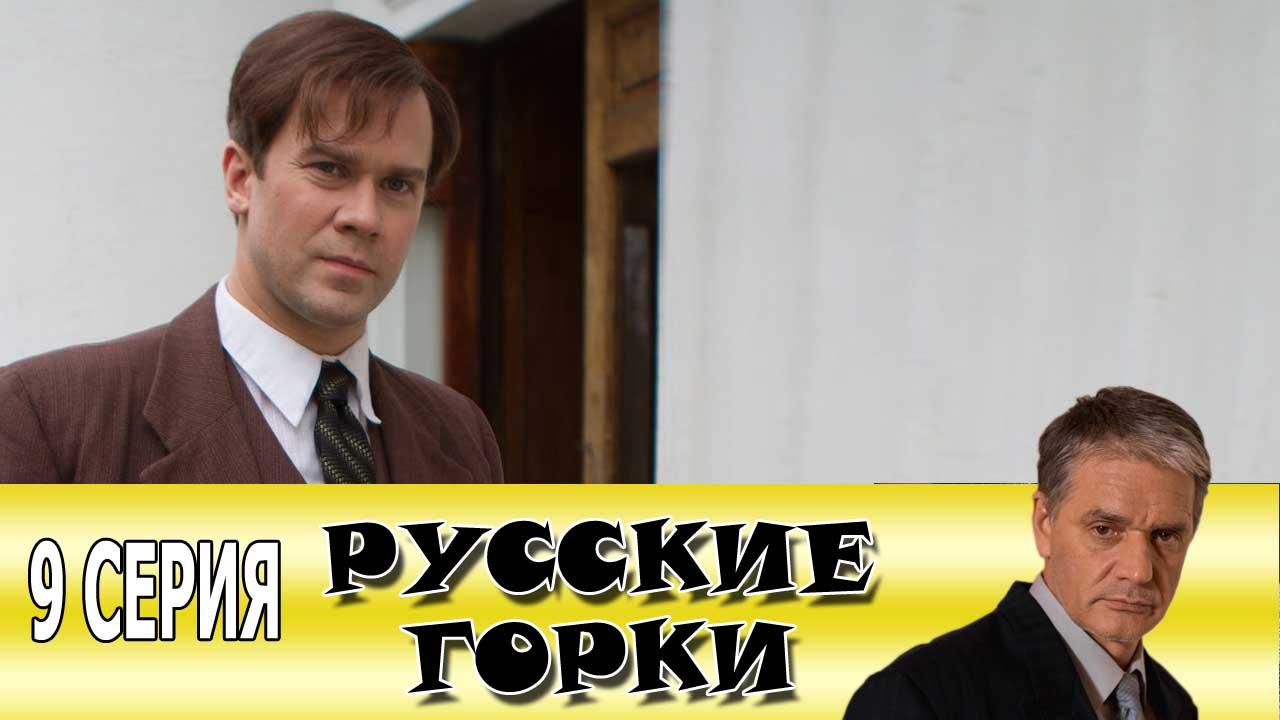 Русские горки 9 серия сериала. Смотреть онлайн.